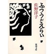 ふつうがえらい(新潮文庫) [文庫]