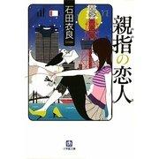 親指の恋人(小学館文庫) [文庫]