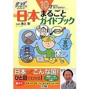 10才までに知っておきたい日本まるごとガイドブック(きっずジャポニカ・セレクション) [単行本]