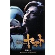 SPACE BATTLESHIPヤマト(小学館ジュニアシネマ文庫) [新書]