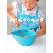 子どもクッキング―ママと作る休日の朝ごはん(講談社のお料理BOOK) [単行本]