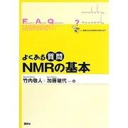 よくある質問NMRの基本(よくある質問シリーズ) [全集叢書]