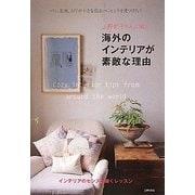 上野朝子さんに聞く 海外のインテリアが素敵な理由―パリ、北欧、NYの小さな住まいにヒントを見つけた!インテリアのセンスを磨くレッスン [単行本]