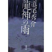 龍神の雨(新潮文庫) [文庫]
