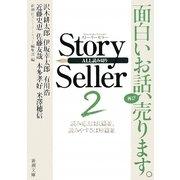 Story Seller〈2〉(新潮文庫) [文庫]
