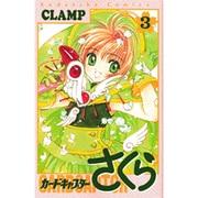 カードキャプターさくら(3)(KCデラックス) [コミック]