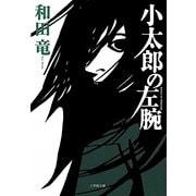 小太郎の左腕(小学館文庫) [文庫]
