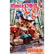 猫mix幻奇譚とらじ<5>(フラワーコミックス α) [コミック]