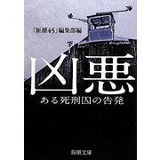 凶悪―ある死刑囚の告発(新潮文庫) [文庫]