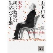 天才柳沢教授の生活ベスト盤The Red Side(講談社文庫 や 64-2) [文庫]