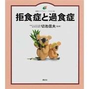 拒食症と過食症(健康ライブラリーイラスト版) [全集叢書]