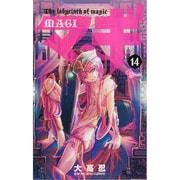 マギ 14-The labyrinth of magic(少年サンデーコミックス) [コミック]