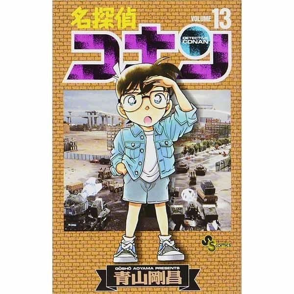 名探偵コナン<13>(少年サンデーコミックス) [コミック]