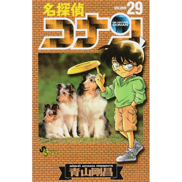 名探偵コナン<29>(少年サンデーコミックス) [コミック]