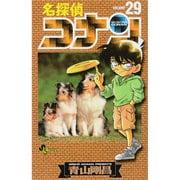 名探偵コナン 29(少年サンデーコミックス) [コミック]