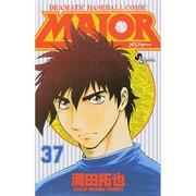 MAJOR(メジャー)<37>(少年サンデーコミックス) [コミック]