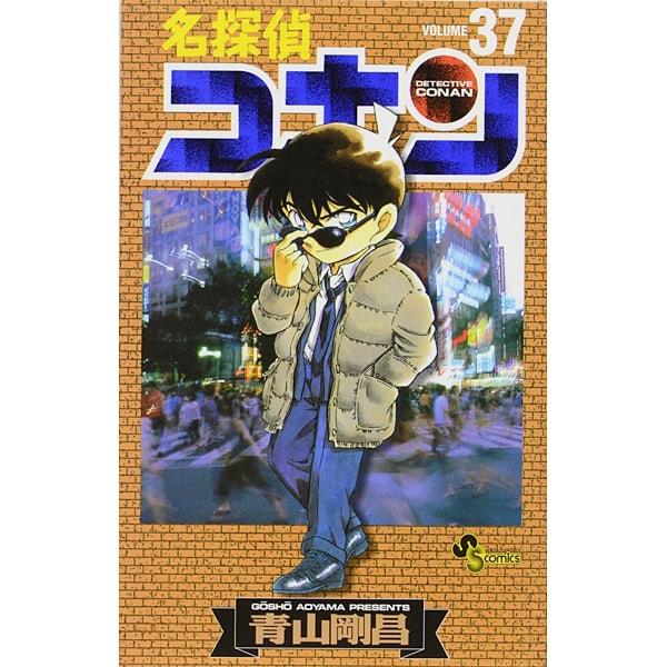 名探偵コナン<37>(少年サンデーコミックス) [コミック]