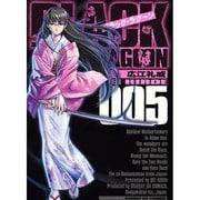 ブラック・ラグーン 5(サンデーGXコミックス) [コミック]
