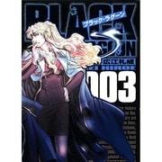 ブラック・ラグーン 3(サンデーGXコミックス) [コミック]