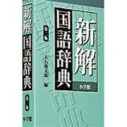 新解国語辞典 第二版 [事典辞典]