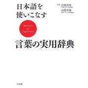 日本語を使いこなす言葉の実用辞典 [事典辞典]