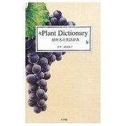 植物名の英語辞典 [事典辞典]