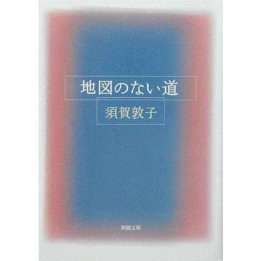 地図のない道(新潮文庫) [文庫]