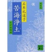 苦海浄土―わが水俣病 新装版 (講談社文庫) [文庫]