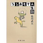 うらおもて人生録 改版 (新潮文庫) [文庫]