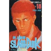 SLAM DUNK 15(ジャンプコミックス) [コミック]
