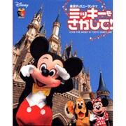 東京ディズニーランドでミッキーをさがして!(FUN TO FIND BOOK〈4〉) [絵本]