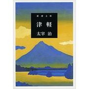 津軽(新潮文庫 た 2-4) [文庫]