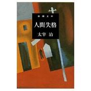 人間失格(新潮文庫 た 2-5) [文庫]