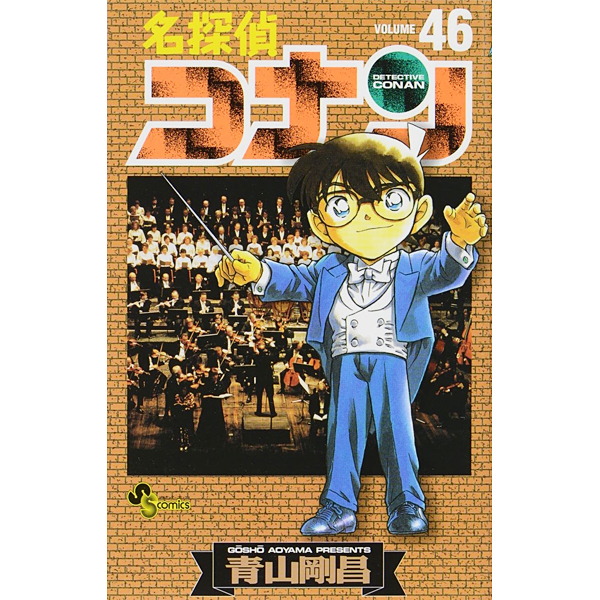 名探偵コナン<46>(少年サンデーコミックス) [コミック]