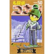 名探偵コナン 50(少年サンデーコミックス) [コミック]