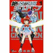 絶対可憐チルドレン 1(少年サンデーコミックス) [コミック]
