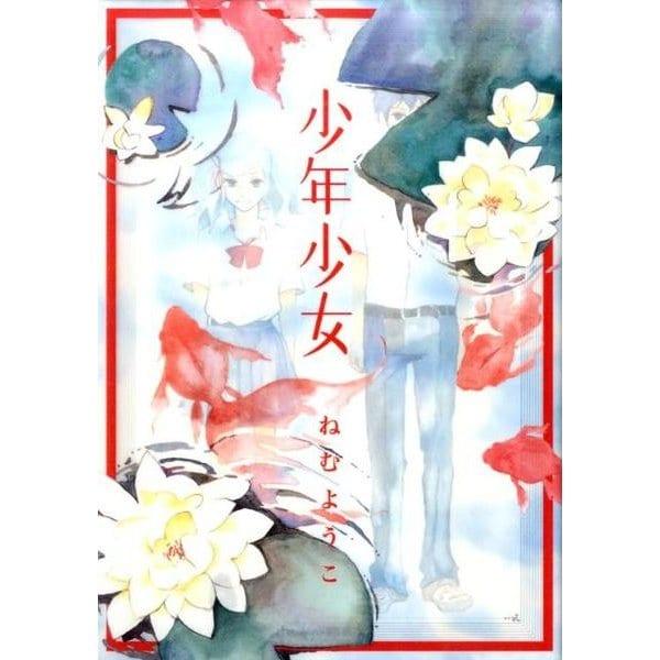 少年少女(flowers コミックス) [コミック]