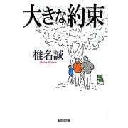 大きな約束(集英社文庫) [文庫]