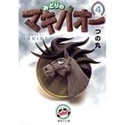 みどりのマキバオー 4(集英社文庫 つ 17-4) [文庫]