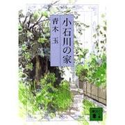 小石川の家(講談社文庫) [文庫]