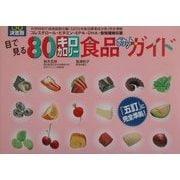 最新決定版 目で見る80キロカロリー食品ポケットガイド [単行本]
