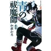 青の祓魔師 1(ジャンプコミックス) [コミック]