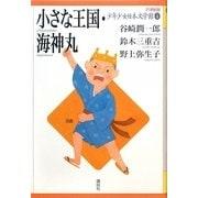 小さな王国・海神丸(21世紀版少年少女日本文学館〈4〉) [全集叢書]