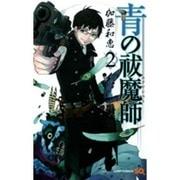 青の祓魔師 2(ジャンプコミックス) [コミック]