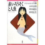 赤いろうそくと人魚(21世紀版少年少女日本文学館〈12〉) [全集叢書]