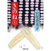 きのね〈上〉(新潮文庫) [文庫]