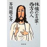 侏儒の言葉・西方の人 改版 (新潮文庫) [文庫]