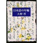 日本語の年輪(新潮文庫 草 36-1) [文庫]