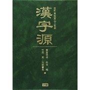 漢字源 改訂第5版 [事典辞典]