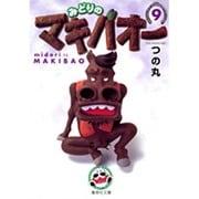 みどりのマキバオー 9(集英社文庫 つ 17-9) [文庫]